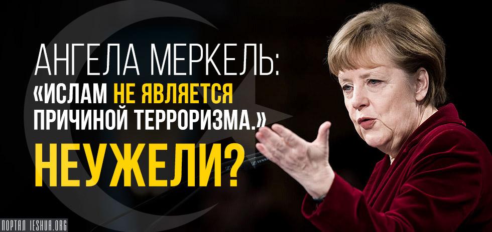 Ангела Меркель: «Ислам не является причиной терроризма.» Неужели?