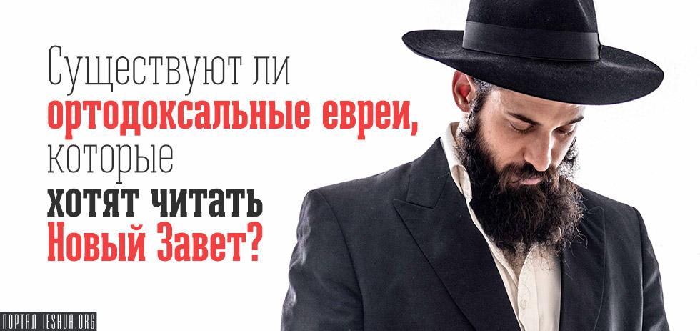 Существуют ли ортодоксальные евреи, которые хотят читать Новый Завет?