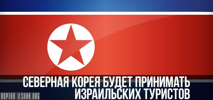 Северная Корея будет принимать израильских туристов