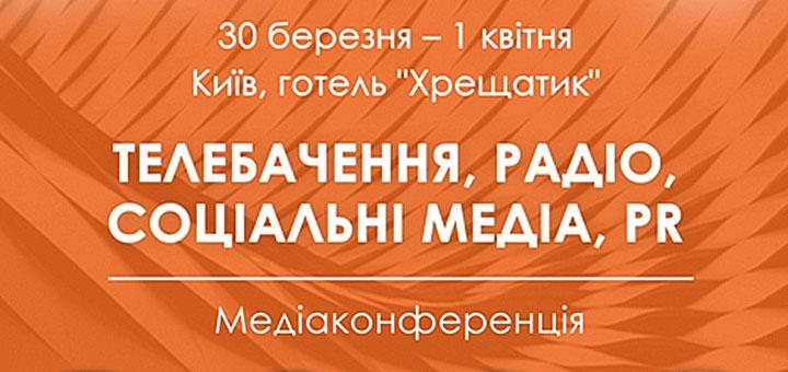 """Телевидение, радио, социальные медиа, маркетинг, PR: трехдневная школа """"Новомедиа"""" в Киеве"""