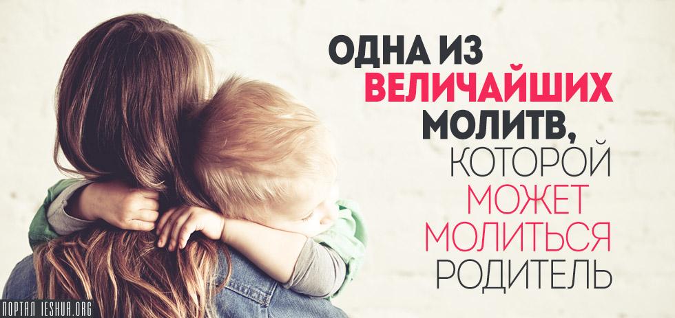 Одна из величайших молитв, которой может молиться родитель