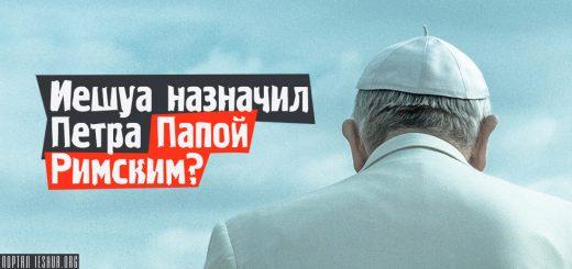 Иешуа назначил Петра Папой Римским?