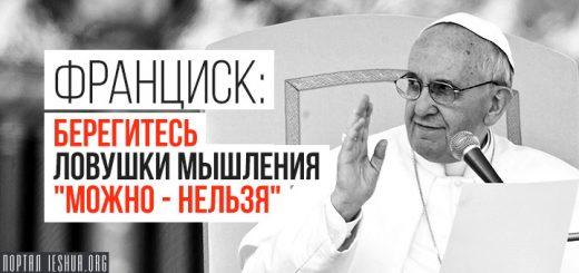 """Франциск: берегитесь ловушки мышления """"можно - нельзя"""""""