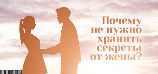 Почему не нужно хранить секреты от жены?