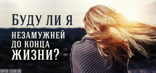 Буду ли я незамужней до конца жизни?