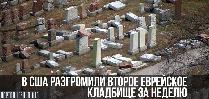 В США разгромили второе еврейское кладбище за неделю