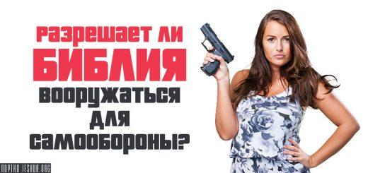Разрешает ли Библия вооружаться для самообороны?