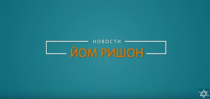 Йом Ришон – новости КЕМО. Выпуск 30