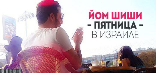 Йом Шиши - пятница - в Израиле