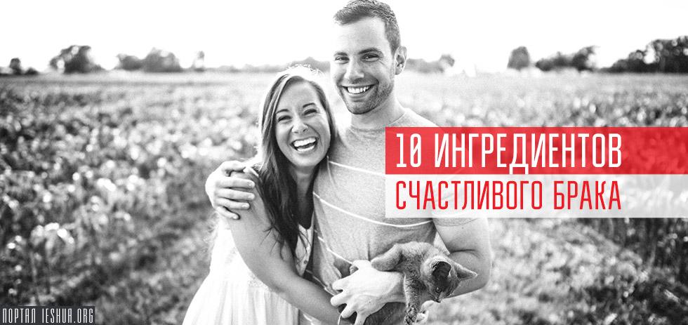 10 ингредиентов счастливого брака