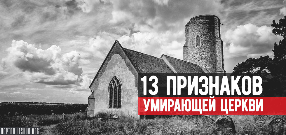 13 признаков умирающей церкви