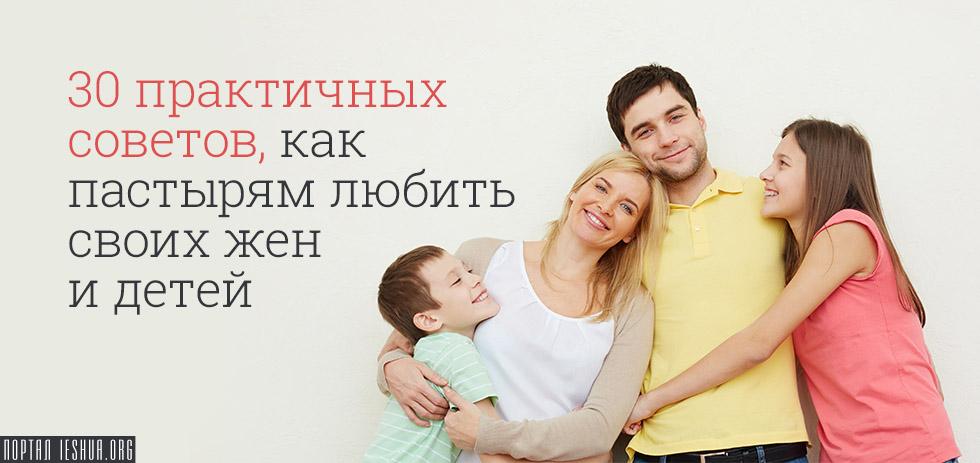 30 практичных советов, как пастырям любить своих жен и детей