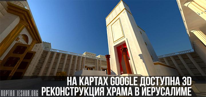 На картах Google доступна 3D реконструкция Храма в Иерусалиме