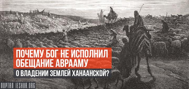 Почему Бог не исполнил обещание Аврааму о владении землей Ханаанской?