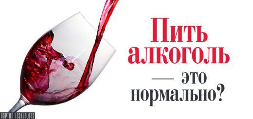 Пить алкоголь - это нормально?