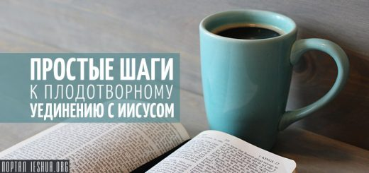 Простые шаги к плодотворному уединению с Иисусом