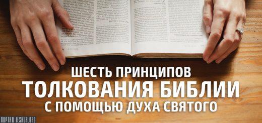Шесть принципов толкования Библии с помощью Духа Святого