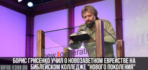"""Борис Грисенко учил о новозаветном еврействе на библейском колледже """"Нового Поколения"""""""