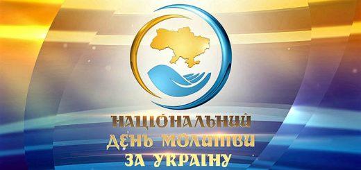 27 мая в Киеве состоится Национальный День Молитвы за Украину
