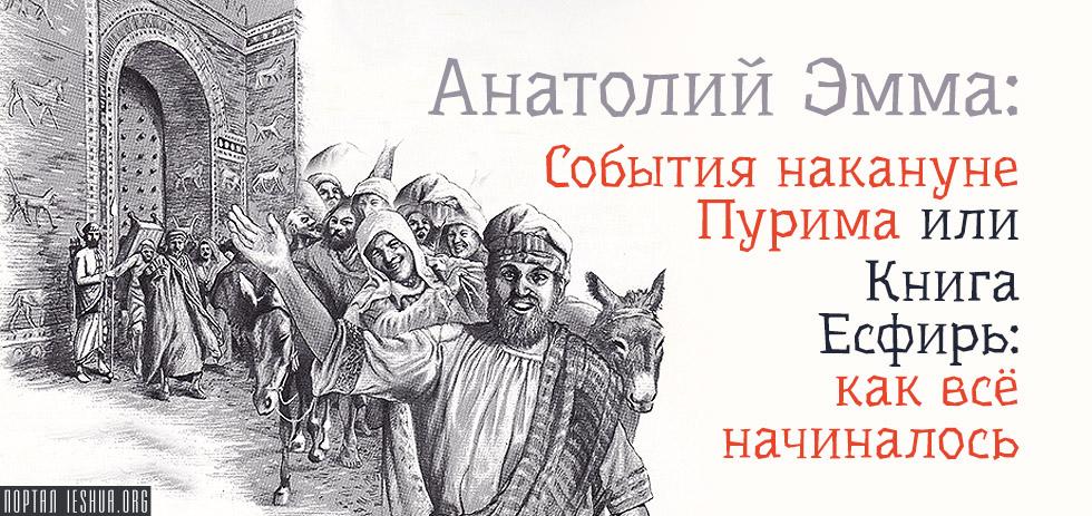 События накануне Пурима или Книга Есфирь: как всё начиналось