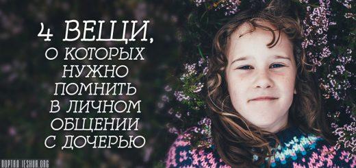 4 вещи, о которых нужно помнить в личном общении с дочерью