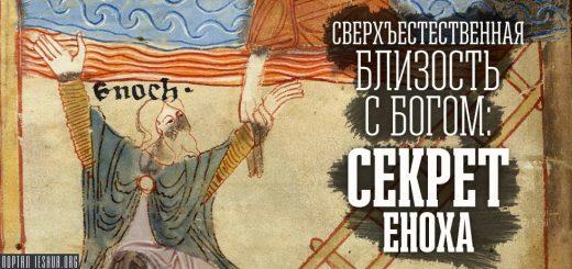 Сверхъестественная близость с Богом: секрет Еноха