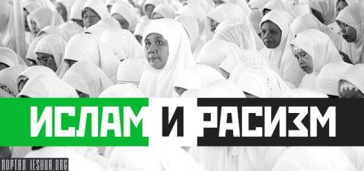 Ислам и расизм