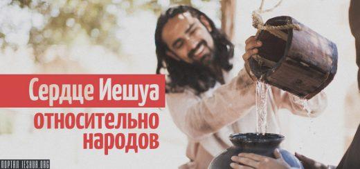 Сердце Иешуа относительно народов