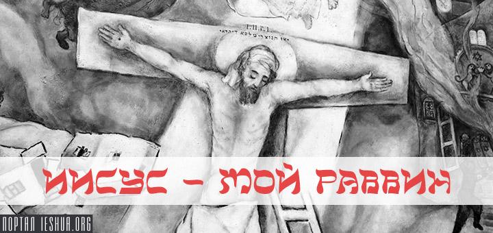 Иисус - мой раввин