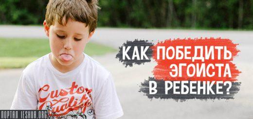 Как победить эгоиста в ребенке?
