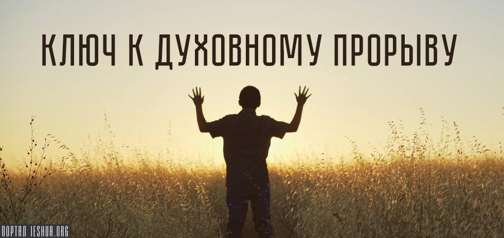 Ключ к духовному прорыву
