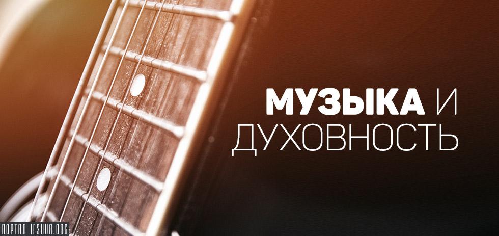 Музыка и духовность