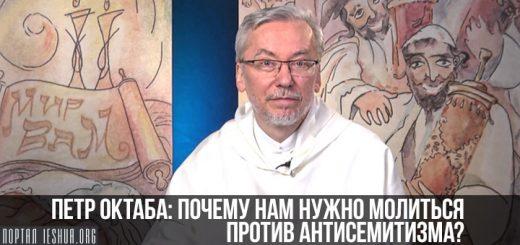 Петр Октаба: почему нам нужно молиться против антисемитизма?