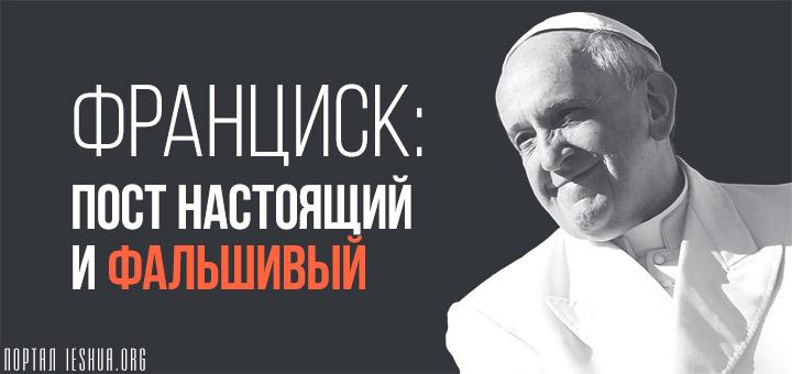 Франциск: Пост настоящий и фальшивый