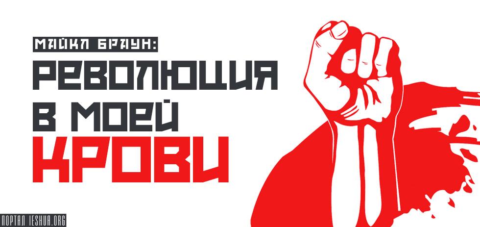 Революция в моей крови