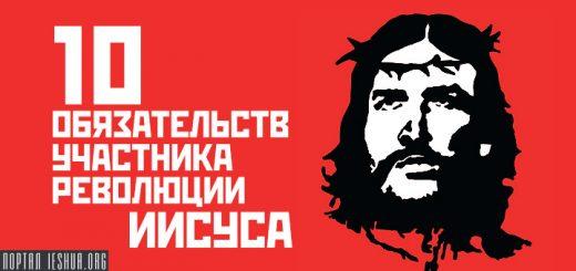 10 обязательств участника революции Иисуса