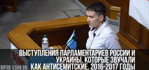 Выступления парламентариев России и Украины, которые звучали как антисемитские. 2016-2017 годы