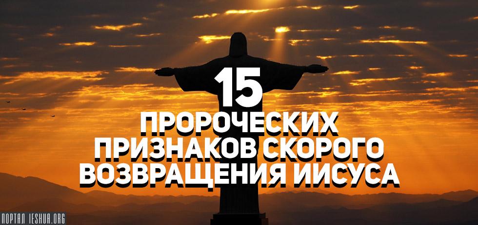 15 пророческих признаков скорого возвращения Иисуса
