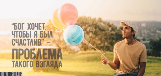 """""""Бог хочет, чтобы я был счастлив"""" – проблема такого взгляда"""