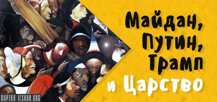 Майдан, Путин, Трамп и Царство