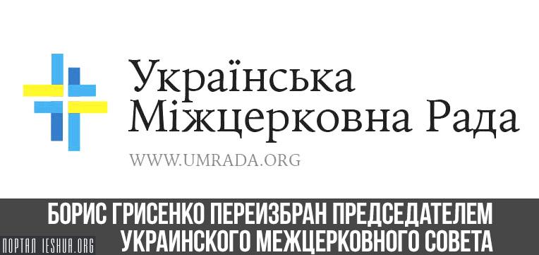 Борис Грисенко переизбран председателем Украинского Межцерковного Совета