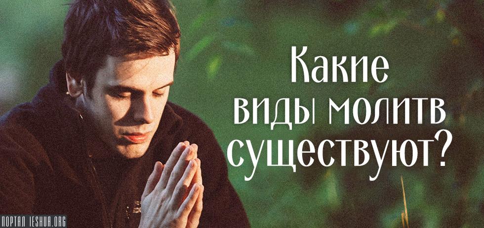 Какие виды молитв существуют?