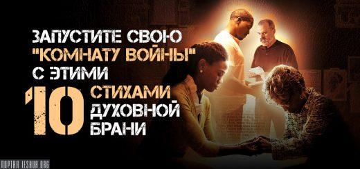 """Запустите свою """"комнату войны"""" с этими 10 стихами духовной брани"""