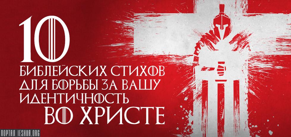 10 библейских стихов для борьбы за вашу идентичность во Христе