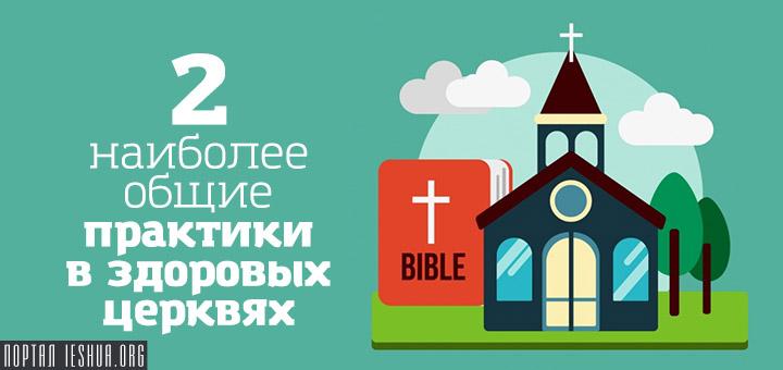 2 наиболее общие практики в здоровых церквях