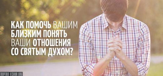 Как помочь вашим близким понять ваши отношения со Святым Духом?