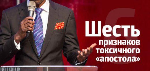 6 признаков токсичного «апостола»