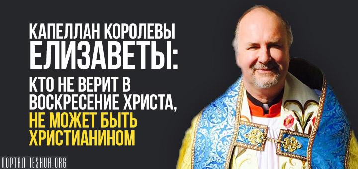 Капеллан королевы Елизаветы: Кто не верит в воскресение Христа, не может быть христианином
