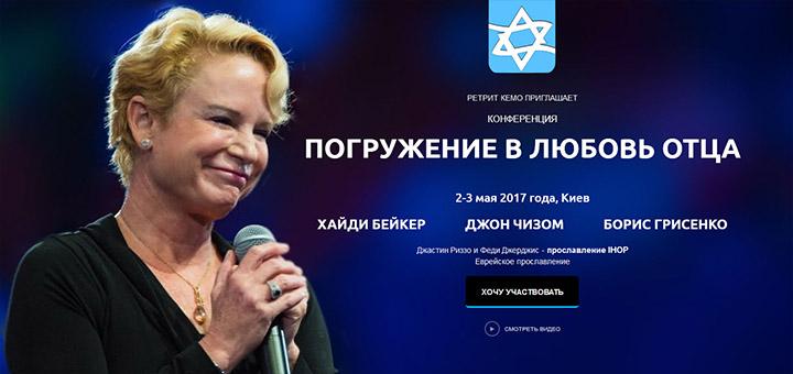 Расписание конференции «Погружение в любовь Отца» с Хайди Бейкер в Киеве, 2-3 мая