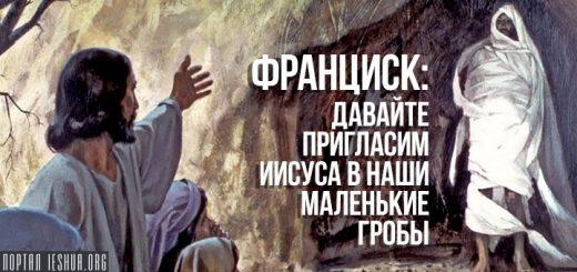 Франциск: давайте пригласим Иисуса в наши маленькие гробы